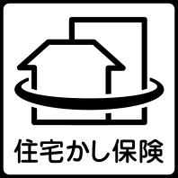 新築住宅かし保険
